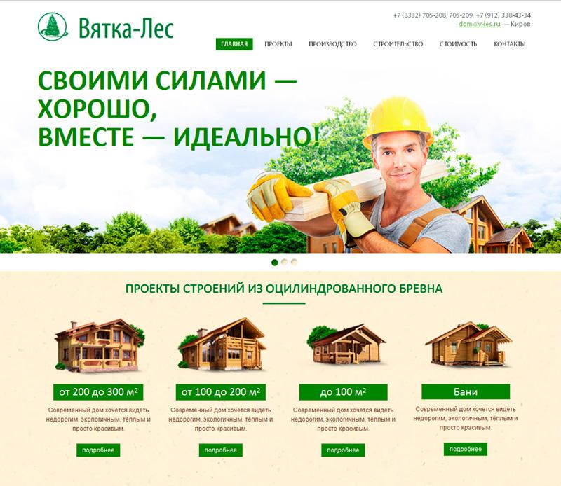 Дизайн и создание сайтов в Кирове