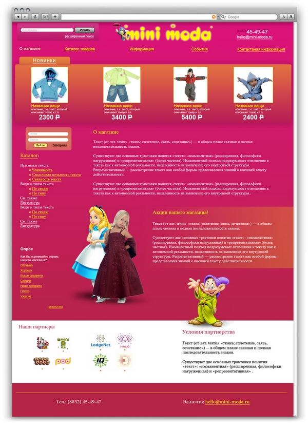 Магазин Женской Одежды Список Доставка
