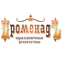 -Логотип праздничного агентства «ПроменадЪ»